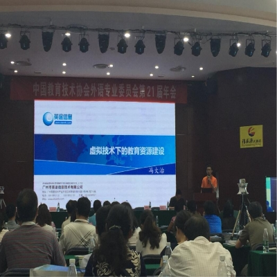 The twenty-first annual meeting of the Chinese Educational Technology Association foreign languages Specialized Committee